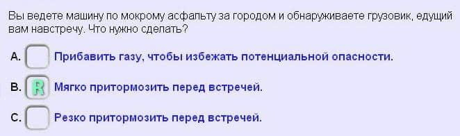 fråga0012