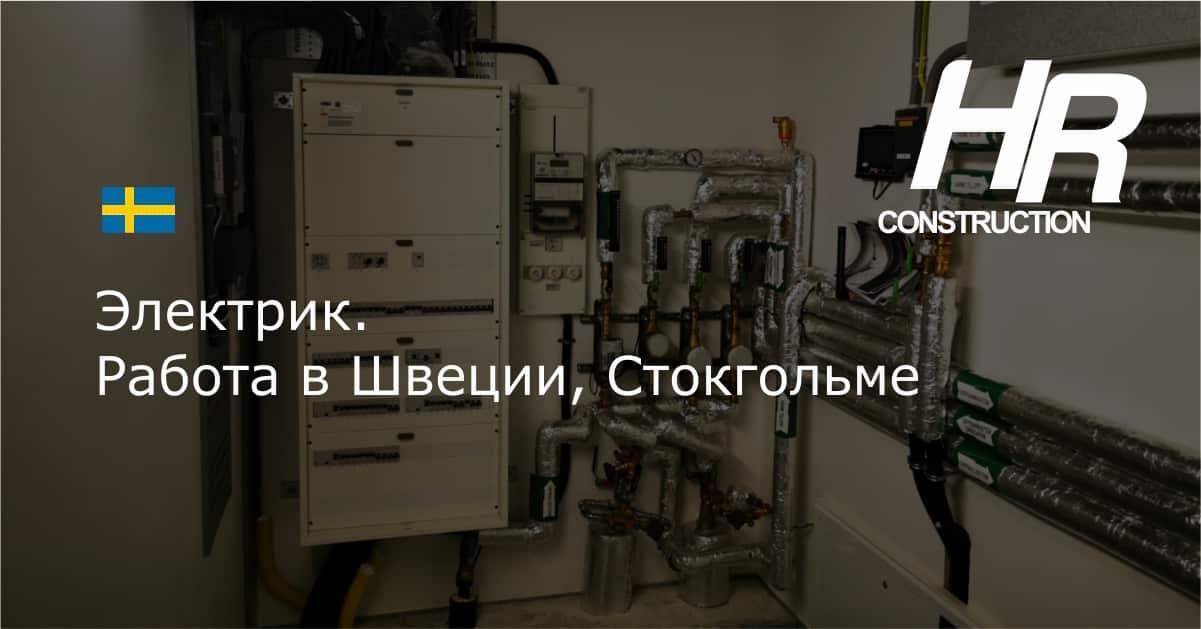 02_LeConcept_Rabota_web_baneris_HR_Construction (1)